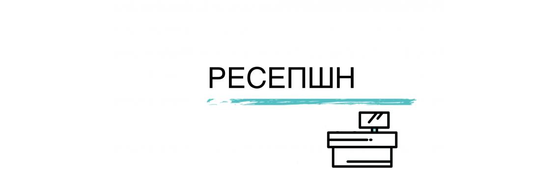 Ресепшн