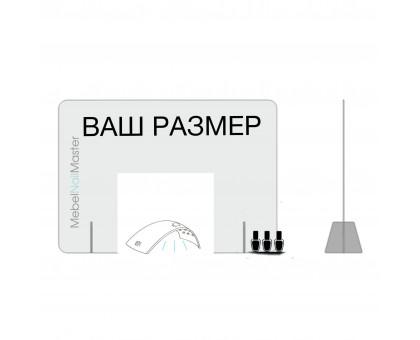Защитный экран для маникюрного стола прозрачный C - 1.1