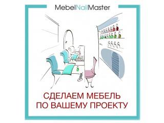 Сделаем мебель по Вашему проекту