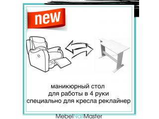 NEW! Универсальный маникюрный стол для работы в 4 руки специально для кресел реклайнер.